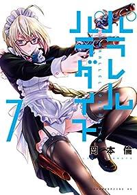 パラレルパラダイス(7) (ヤングマガジンコミックス)