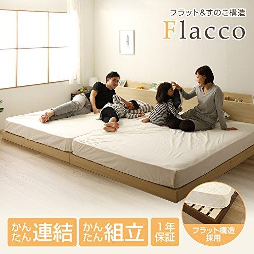 すのこ仕様 連結ローベッド 宮付き コンセント付き ワイドキングサイズ196cm(S+S) (ポケットコイルマットレス付き) 『Flacco』フラッコ ナチュラル【1年保証】 連結ベッド フロアベッド