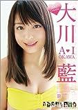 大川藍(アイドリング!!!) 2011年 カレンダー