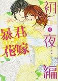 暴君ヴァーデルの花嫁初夜編 8 (ミッシイコミックス Next comics F)