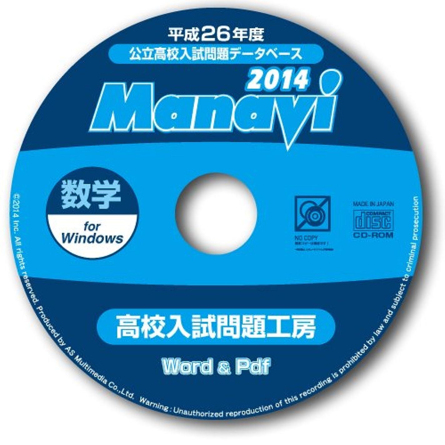 助言妖精知事Manavi 高校入試問題工房 2014年版 数学