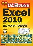 ミニひと目でわかる EXCEL 2010 ビジネスデータ分析編 (MSDNプログラミングシリーズ)