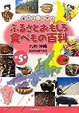 まるごとわかるふるさとおもしろ食べもの百科〈5〉九州・沖縄