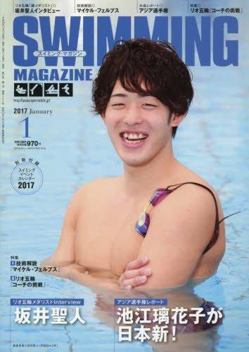 スイミング・マガジン 2017年 01 月号 [雑誌]の詳細を見る
