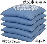 秩父ちぢみ座布団 ブルー5枚組 「中わた たっぷり1kg」 55x59cm(銘仙判) 国産品
