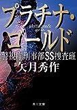 プラチナ・ゴールド 警視庁刑事部SS捜査班 (角川文庫)