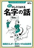 少しかしこくなれる名字の話 (イラストですっきりナットク!!)