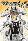 ブレイクブレイド 7 (フレックスコミックス)
