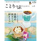 ことりっぷマガジン vol.5 2015 夏 (旅行雑誌)
