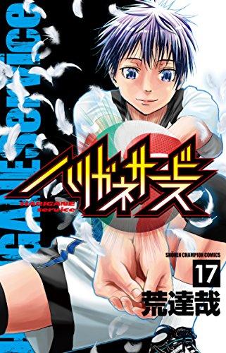 ハリガネサービス(17): 少年チャンピオン・コミックス