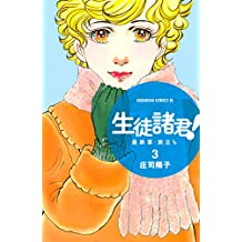 生徒諸君! 最終章・旅立ち(3) (BE・LOVEコミックス)