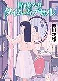 冒険入りタイム・カプセル (徳間文庫)