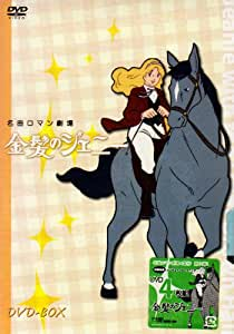 キリン名曲ロマン劇場 「金髪のジェニー」 DVD-BOX