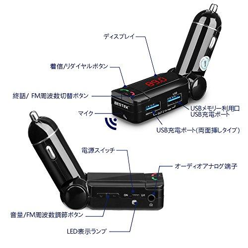BESTEK【スーパー進化】 FMトランスミッター bluetooth 3.0 ワイヤレス式 シガーソケット usb 2ポート 充電可能 両面差し 電圧電流測定機能搭載 12V車用 FM transmitter BTBC06S