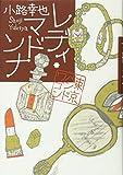 レディ・マドンナ (7) (東京バンドワゴン)
