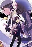 Fate/Prototype 蒼銀のフラグメンツ 3 (単行本コミックス)