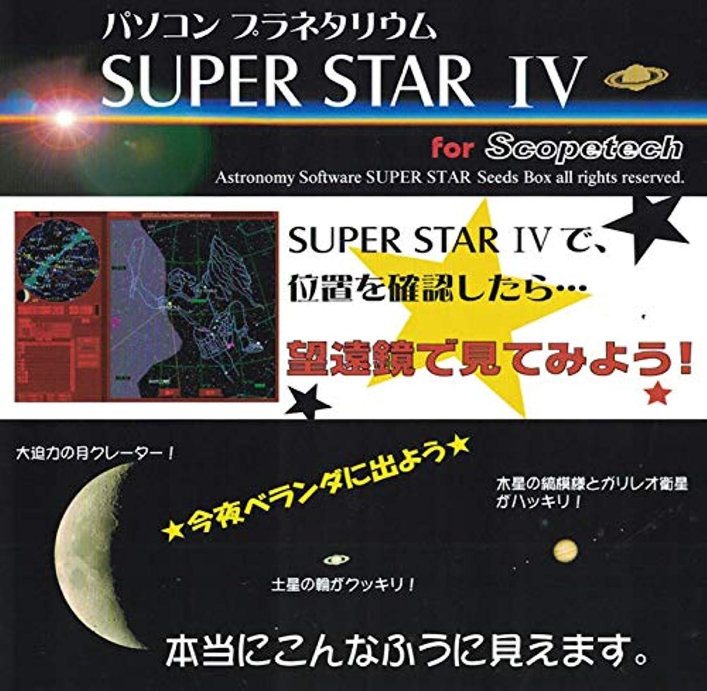 系譜しっかり熱心なプラネタリウムソフトSUPERSTAR(スーパースター)for Scopetech