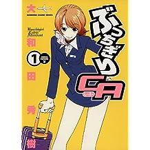 ぶっちぎりCA(1) (カドカワデジタルコミックス)