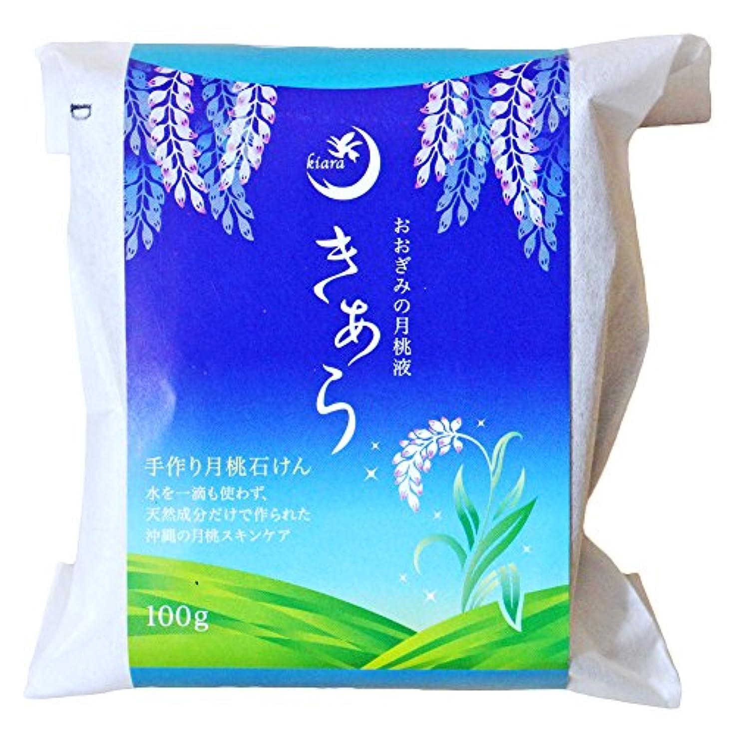 最初霜葉を集めるきあら手作り石鹸 100g×5個