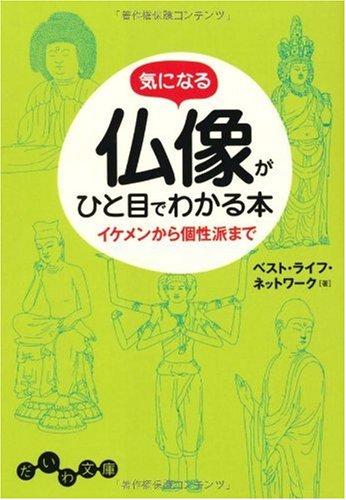気になる仏像がひと目でわかる本 (だいわ文庫)の詳細を見る