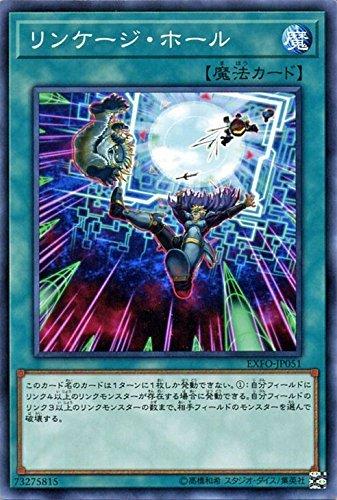 リンケージ・ホール ノーマル 遊戯王 エクストリーム・フォース exfo-jp051