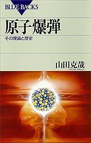 原子爆弾 その理論と歴史 (ブルーバックス)