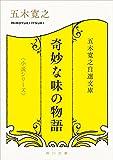 五木寛之自選文庫〈小説シリーズ〉 奇妙な味の物語<五木寛之自選文庫〈小説シリーズ〉> (角川文庫)