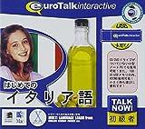インフィニシス Talk Now! はじめてのイタリア語USBメモリ版