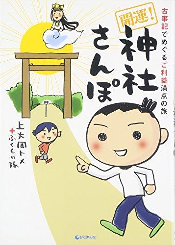 「開運!神社さんぽ」古事記でめぐるご利益満点の旅の詳細を見る