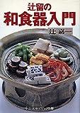 辻留の和食器入門 (中公文庫ビジュアル版)