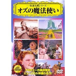 オズの魔法使い [DVD]
