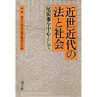 近世近代の法と社会―尾張藩を中心として