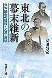 東北の幕末維新: 米沢藩士の情報・交流・思想
