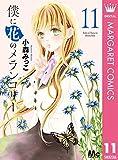 僕に花のメランコリー 11 (マーガレットコミックスDIGITAL)
