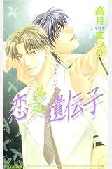 恋愛遺伝子 (アイスノベルズ) Kindle版