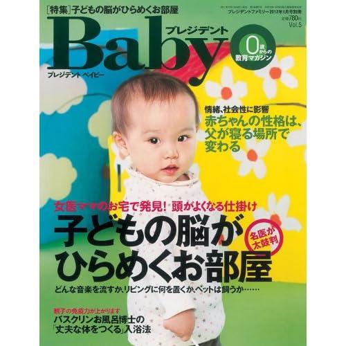 プレジデントBaby (ベイビー)Vol.5 ―  プレジデントファミリー2012年 1月号別冊
