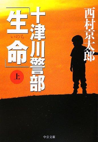 十津川警部「生命」(上) (中公文庫)の詳細を見る