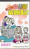 杏&影5冊めの結婚日記 (講談社コミックスキス (5巻))
