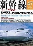 新幹線 EX (エクスプローラ) 2018年6月号
