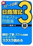 日商簿記3級テキスト&問題集