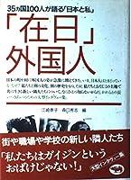 「在日」外国人―35ヵ国100人が語る「日本と私」