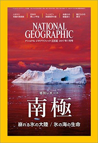 ナショナル ジオグラフィック日本版 2017年07月号