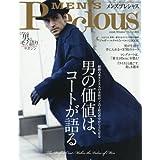 メンズプレシャス2016年冬号 2017年 01 月号 [雑誌] Precious(プレシャス) 増刊