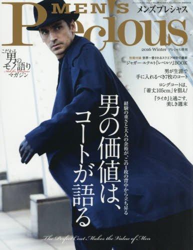メンズプレシャス2016年冬号 2017年 01 月号 [雑誌]: Precious(プレシャス) 増刊