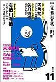 別冊文藝春秋 電子版28号 (2019年11月号) (文春e-book)