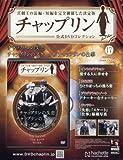 チャップリン公式DVDコレクション(17) 2017年 4/19 号 [雑誌]