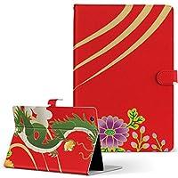 d-01h Huawei ファーウェイ dtab ディータブ タブレット 手帳型 タブレットケース タブレットカバー カバー レザー ケース 手帳タイプ フリップ ダイアリー 二つ折り 写真・風景 和柄 龍 花 赤 d01h-005094-tb