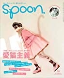 spoon. (スプーン) 2012年 10月号 [雑誌]