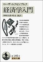 経済学入門 (岩波文庫)