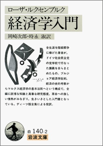 経済学入門 (岩波文庫)の詳細を見る